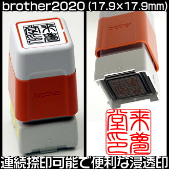 brother brother stamp / 2020 shachat type penetration seal stamp size (17.9 x 17.9 mm) angle mark, sign and seal mark