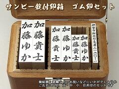 熨斗用スタンプ氏名印・住所印セット