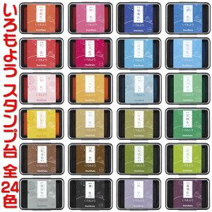 即納♪シャチハタ「いろもよう」7個以上は送料無料!スタンプアートにおすすめのスタンプパッド全24色♪【単品販売】消しゴムハンコやゴム印を使用した作品づくりで楽々キレイに仕上げ