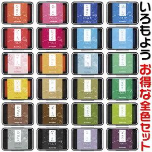 即納♪シャチハタ「いろもよう」【お得な全24色セット】スタンプアートにおすすめのスタンプパッド♪消しゴムハンコやゴム印を使用した作品づくりで楽々キレイに仕上げられるよう、品