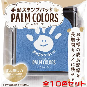 シャチハタ手形スタンプパッドPALM COLORS(パームカラーズ)【全10色セット販売】お子さまの成長記録をかわいく、キレイに残せる手形・足形専用のスタンプパッドです♪【送料無料】