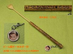 天然木孫の手天然竹誕生日などのプレゼントにも最適・キーホルダー付お好きな文字をお入れします116064【送料無料】【smtb-k】
