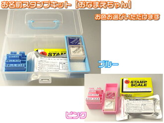 In the entrance! Your name stamp Kit blue order and order item S-116001