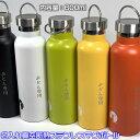 名入れ真空ステンレス製マグボトル600ml氷を入れても500mlが入るおしゃれ水筒。直径約73mm持ち運びに便利なハンドル付き。真空断熱二重…
