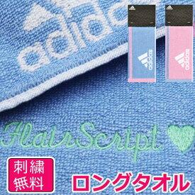 名入れタオル スポーツタオル 名入れ タオル ギフト プレゼント 記念品 アディダス adidas ブランド 名入れ 名前入り かわいい 女の子 スリム 野球 バレーボール バレー 部活 退職 誕生日