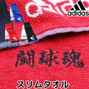名入れ スポーツタオル スリムタオル アディダス adidas ギフト プレゼント 記念品 お祝い ブランド 刺繍 卒業 卒園 …