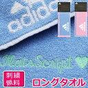 【最大800円OFFクーポン配布中】 名入れタオル スポーツタオル タオル アディダス adidas ギフト プレゼント 記念品 …