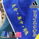 【最大800円OFFクーポン配布中】 スポーツタオル タオル アディダス adidas 刺しゅう 名入れ ネーム 刺繍 ギフト セッ…