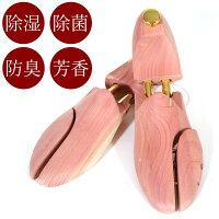 【送料無料】木製シューキーパーレッドシダーメンズシューツリーアロマティック