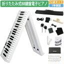 電子ピアノ 88鍵盤 折りたたみ スリムボディ 充電可能 ワイヤレス コードレス 携帯型 スリムボディ 初心者 MIDI対応 …