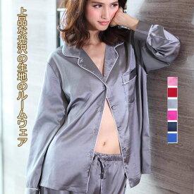 レディース ルームウェア パジャマ シルク ナイトウェア 上下セット 女性 寝間着 プレセント 前開きパジャマ 部屋着 ネイビー グレー XS S M L