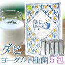ダヒ ヨーグルト 種菌 5包 【送料無料】 豆乳 ヨーグルトにも最適(カスピ海・ケフィア 用 ヨーグルトメーカー も使え…