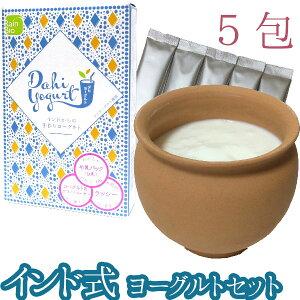 素焼きヨーグルトメーカー & ダヒ ヨーグルト 種菌 5包 【送料無料】豆乳 ヨーグルトにも最適(カスピ海 ヨーグルト・ケフィア と同様の作り方でOK)・ギリシャヨーグルトも絶品!酸味控え
