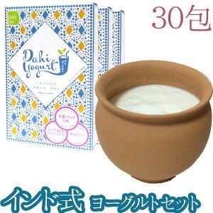素焼きヨーグルトメーカー & ダヒ ヨーグルト 種菌 30包 【送料無料】豆乳 ヨーグルトにも最適(カスピ海・ケフィア と同様の作り方でOK)・ギリシャヨーグルトも絶品!酸味控えめ