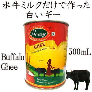 【送料無料】ギー水牛のミルクだけで作った白いギー500mLバターオイル澄ましバターbuffaloghee