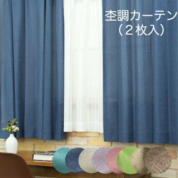 杢調カーテン(2枚入り)【幅100×丈110,135,150,178,185,200,230cm】