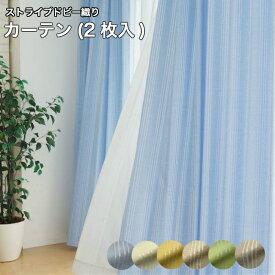 ストライプドビー織りカーテン(2枚入)【お買い得 在庫限り終了】カーテン [おしゃれ/かわいい/模様替え/ドレープカーテン/ストライプ柄]