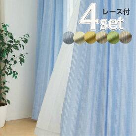 ストライプドビー織りカーテン&レースカーテン4枚セット【お買い得 在庫限り終了】