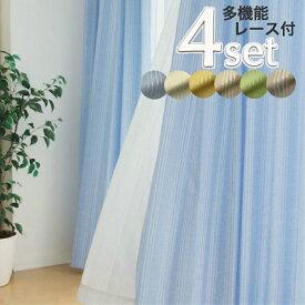 ストライプドビー織りカーテン&多機能レースカーテン4枚セット【お買い得 在庫限り終了】