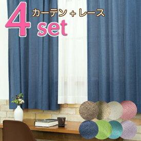 EO-杢調カーテン&レースカーテン4枚セット(全8色)【幅150cm×丈80〜140cm】