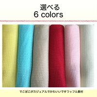 遮光裏地付ワッフルカーテン&多機能レースカーテン4枚セット(全6色)