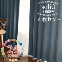EO-【幅150cm×丈80〜140cm】ソリッド1級遮光カーテン&UVカットミラーレースカーテン4枚セット