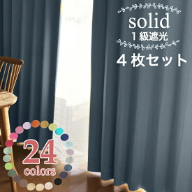 EO-ソリッド1級遮光カーテン&レースカーテンセット【幅100 or 200cm×丈80~140cm】