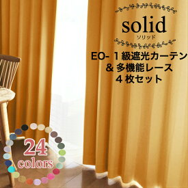 EO-ソリッド1級遮光カーテン&多機能レースカーテンセット【幅100 or 200cm×丈80~140cm】