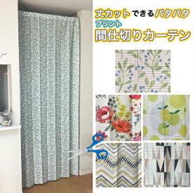 アコーディオンカーテン のれん 丈カットできるプリント間仕切りカーテン