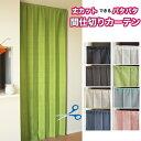 アコーディオンカーテン のれん 丈カットできるパタパタ間仕切りカーテン