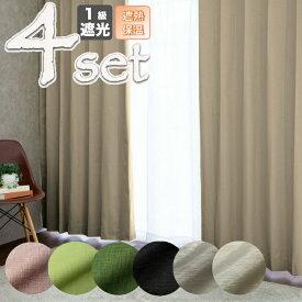 柄選べるアラカルト遮熱保温1級遮光カーテン&レースカーテン4枚セット【お買い得 在庫限り終了】