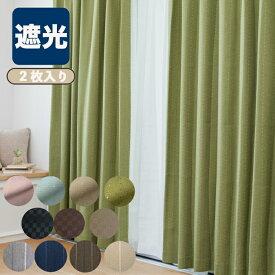 柄選べるアラカルト遮光カーテン(2枚入)【お買い得 在庫限り終了】