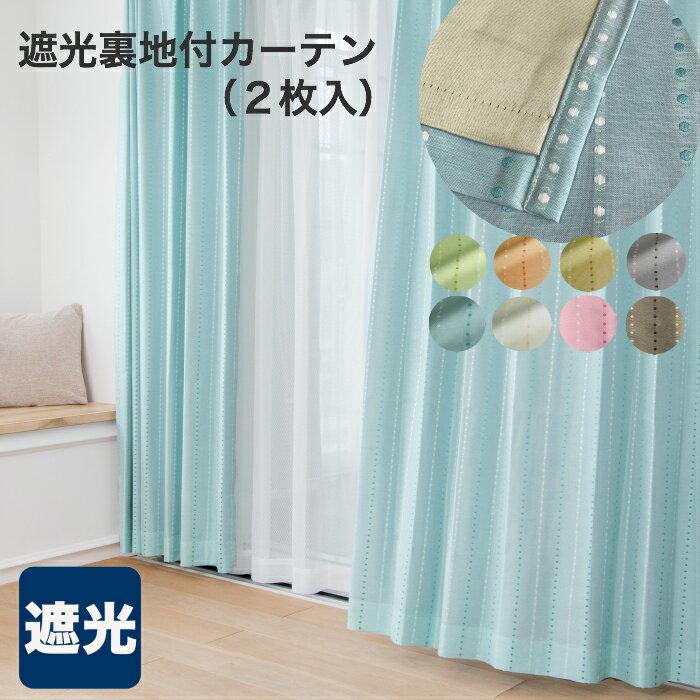 EO-遮光裏地付ドットストライプカーテン【幅150cm×丈150〜220cm】