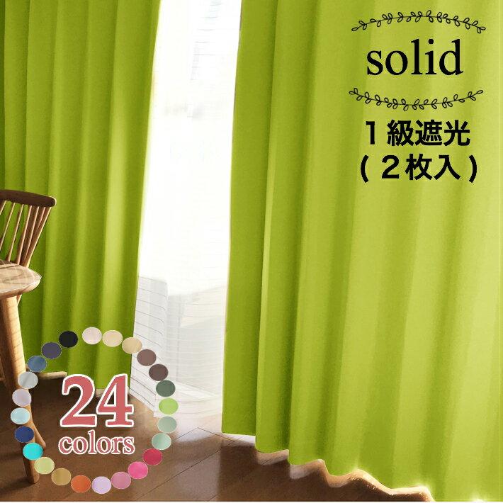 ソリッド1級遮光カーテン 12色豊富な色ソリッド(無地)【幅100×丈110,135,150,178,185,200cm】
