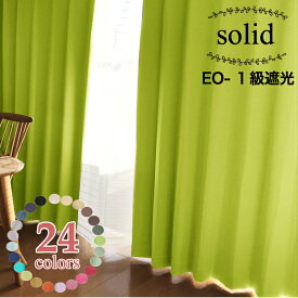 EO-ソリッド1級遮光カーテン【幅125cm×丈80~140cm】