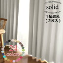 ソリッド1級遮光カーテン(2枚入) シリーズ全24色豊富な色ソリッド(無地)【幅100×丈110,135,150,178,185,200cm】
