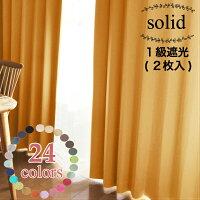 EO-【幅125cm×丈80~140cm】ソリッド1級遮光カーテン