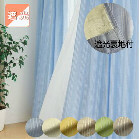 <クーポン発行>遮光裏地付ストライプドビー織りカーテン(2枚入)【お買い得 在庫限り終了】