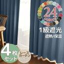 ソリッド1級遮光カーテン & レースカーテン4枚セット ソリッドシリーズ全24色 【幅100×丈110,135,150,178,185,200cm…