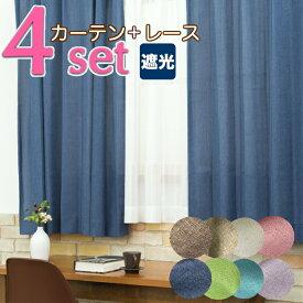 EO-遮光裏地付杢調カーテン&レースカーテン4枚セット【幅150cm×丈150〜220cm】