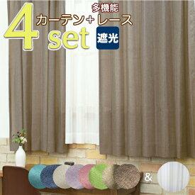 EO-遮光裏地付杢調カーテン&多機能レースカーテン4枚セット【幅125cm×丈150~220cm】
