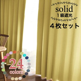 EO-ソリッド1級遮光カーテン&レースカーテンセット【幅100 or 200cm×丈150~220cm】