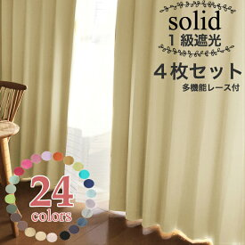 EO-ソリッド1級遮光カーテン&多機能レースカーテン4枚セット【幅125cm×丈150~220cm】