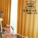 ソリッド1級遮光カーテン&多機能レースカーテン4枚セット ソリッドシリーズ全24色!!【幅100×丈110,135,150,178,185,…