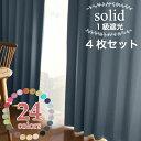<クーポン発行>ソリッド1級遮光カーテン & レースカーテン4枚セット ソリッドシリーズ全24色! 【幅100×丈110,135,…