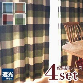 遮光裏地付きリネン調ナチュラルチェックカーテン&多機能レースカーテン4枚セット