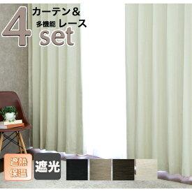 シャンタン遮熱保温1級遮光カーテン&多機能レースカーテン4枚セット【お買い得 在庫限り終了】