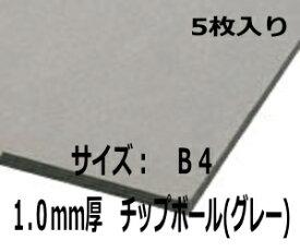 カルトナージュ厚紙 グレーボール 1mm厚B4サイズ5枚入り【材料】