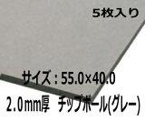 ★カルトナージュ厚紙(グレーボール)1mm厚B4サイズ5枚入り★