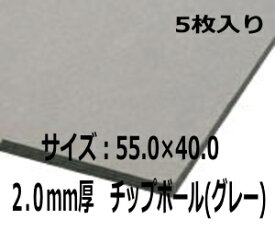 カルトナージュ グレーボール 2mm厚 55×40cmサイズ 5枚入り 材料 厚紙 カルトン